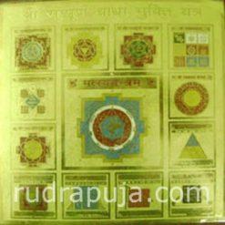 Sampoorna Bhadha mukti yantra