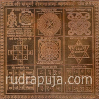 Sampoorna Rognashak Yantra (For Health and Healing) 9