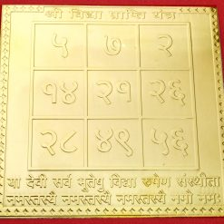 Vidya Prapti Yantra