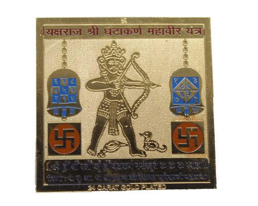 Ghantakarna Mahavir Yantra