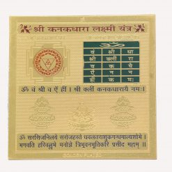 Kanakdhara Yantra in 3 inch