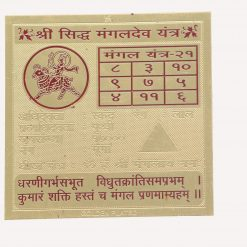 Siddha Mangal Yantra 3 inch colour gold plated