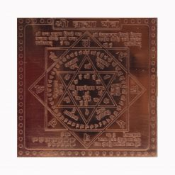 Copper Brahma Yantra 3 Inch