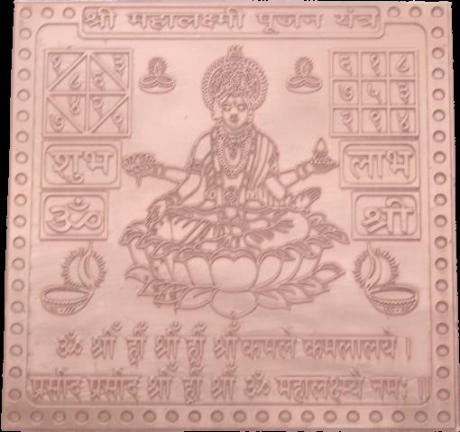 Copper Mahalakshmi Pujan Yantra