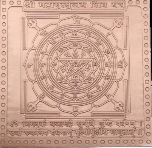 Copper Mahamrityunjaya Yantra